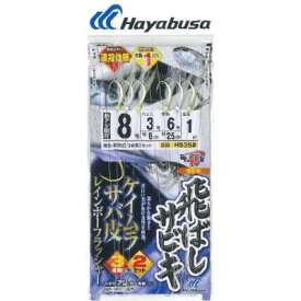 【メール便可】ハヤブサ 飛ばしサビキ ケイムラサバ皮レインボーフラッシャー HS358