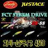 【メール便可】ラッキークラフト【FC55】ストリームドライブ45CBSSスローシンキング