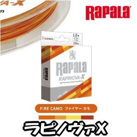 【メール便可】ラパラ ラピノバX カモパターン 150m (0.8号-1.5号)