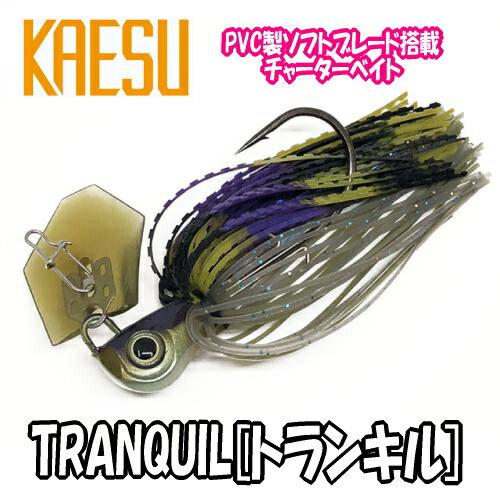 【メール便可】KAESU(カエス) TRANQUIL(トランキル) 1/4oz