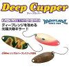 【メール便可】ウォーターランドディープカッパーC3.5gベーシックカラー