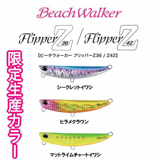 【全商品ポイント10倍!3/21 20:00〜3/26 1:59迄】【メール便可】DUO Beach Walker(ビーチウォーカー) フリッパーZ42【2081年限定カラー】