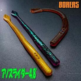 【メール便可】BOREAS(ボレアス) アノスライダー 4.8インチ