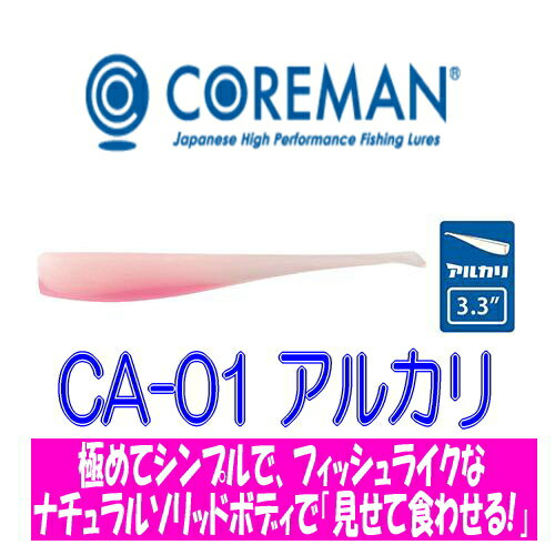 """【メール便可】コアマン CA-01 アルカリ 3.3"""""""