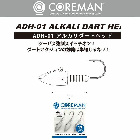 【メール便可】コアマン アルカリダートヘッド ADH-01 アンペイント(無塗装)