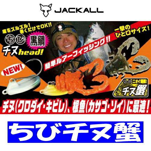 """【メール便可】ジャッカル ちびチヌ蟹1"""""""