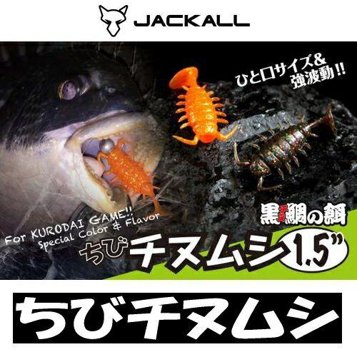 【メール便可】ジャッカル ちびチヌムシ 1.5インチ