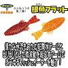 【メール便可】deps×reins根魚フラット