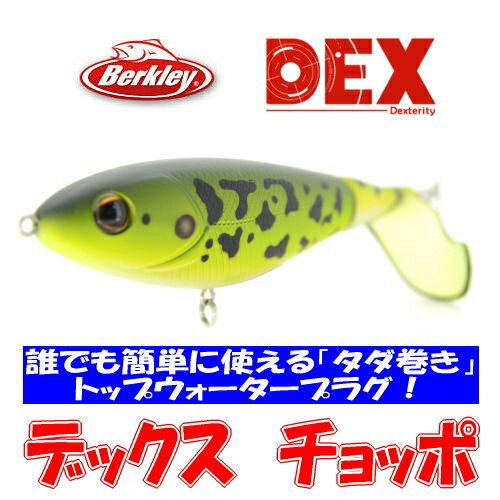 【エントリーでポイント5倍!10/19 20:00〜10/23 9:59迄】【メール便可】Berkley(バークレイ)【シングルプロップベイト】DEX Choppo 120(デックス チョッポ 120)