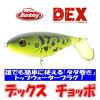 【メール便可】Berkley(バークレイ)【シングルプロップベイト】DEXChoppo120(デックスチョッポ120)