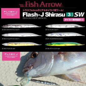 """【メール便可】FishArrow(フィッシュアロー) フラッシュJシラス3"""" SW"""