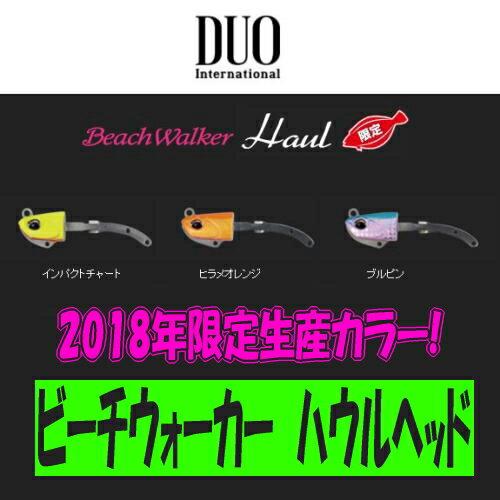 【メール便可】DUO【2018年限定生産カラー】ビーチウォーカー ハウルヘッド 21g