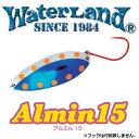 【メール便可】ウォーターランド アルミん 15g