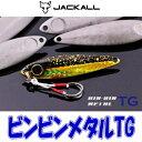 【メール便可】ジャッカル ビンビンメタルTG 60g