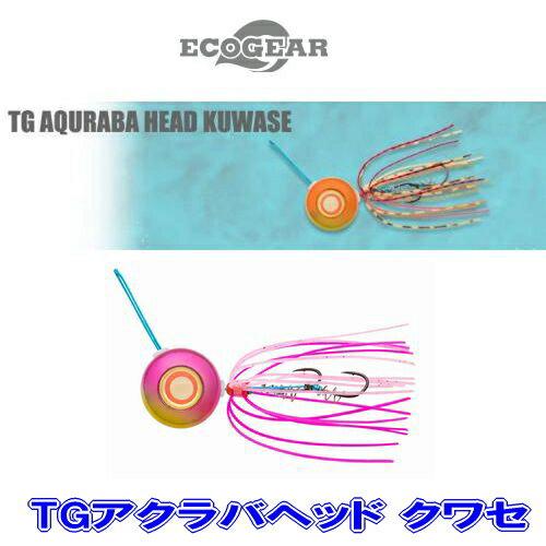 【メール便可】エコギア【高比重・焼結タングステンヘッド】TGアクラバヘッドクワセ 100g
