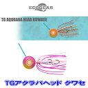 【メール便可】エコギア【高比重・焼結タングステンヘッド】TGアクラバヘッドクワセ 60g
