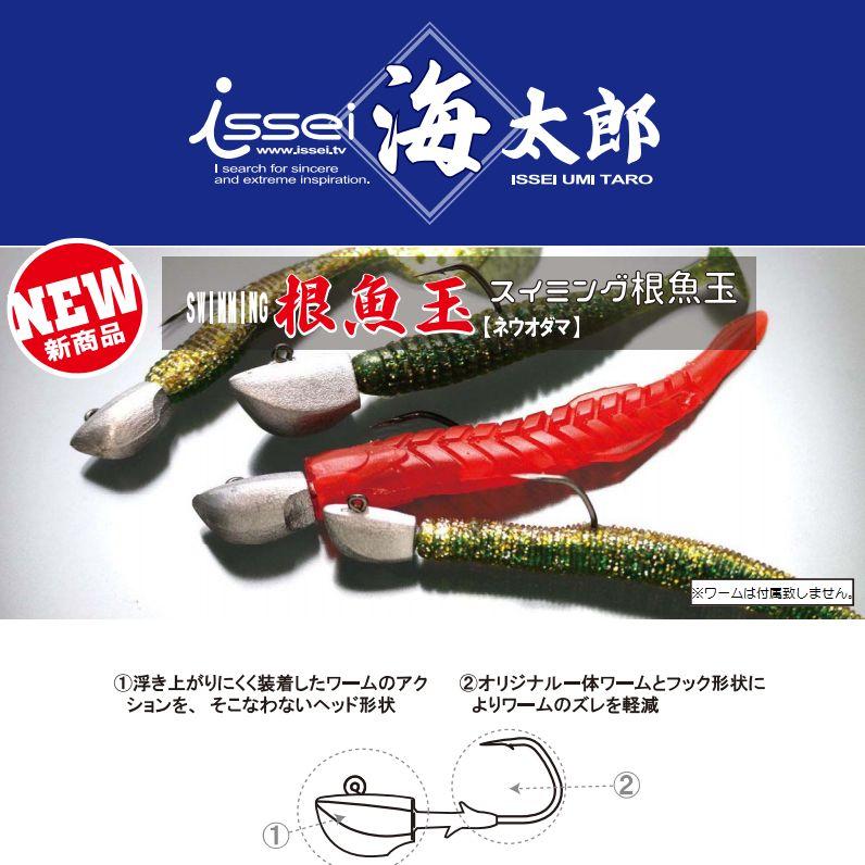 【メール便可】一誠[issei] 海太郎 スイミング根魚玉 14g-2/0