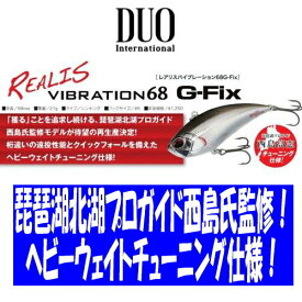 【メール便可】DUO【琵琶湖プロガイド西島高志監修チューニングモデル】レアリスバイブレーション68 G-Fix