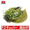 【メール便可】ZAPPU【リアクションジグ】P.D.チョッパー跳ねSP3/8oz
