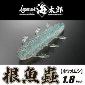 【メール便可】一誠[issei] 海太郎 根魚蟲(ネウオムシ) 1.8インチ
