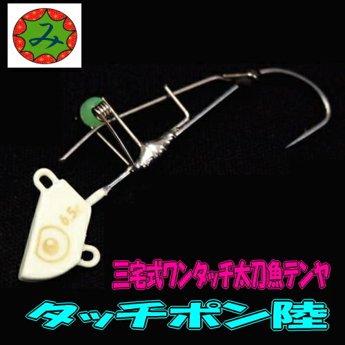 【メール便可】三宅商店【ワンタッチ太刀魚テンヤ】タッチポン陸