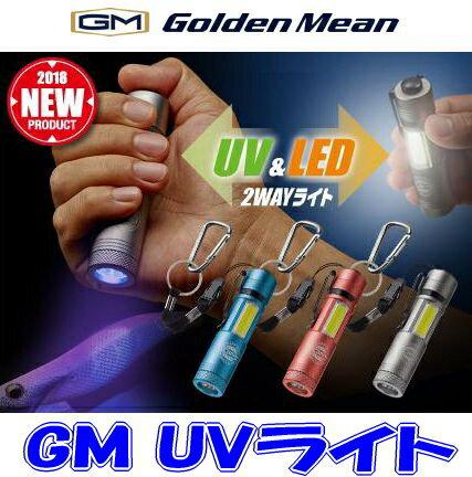 【メール便可】ゴールデンミーン GM UVライト