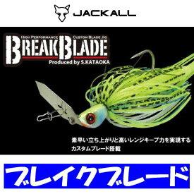 【メール便可】ジャッカル ブレイクブレード 3/8oz