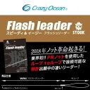 【メール便可】クレイジーオーシャン【スピーディー&イージー】フラッシュリーダー 5号-5m SLJ505