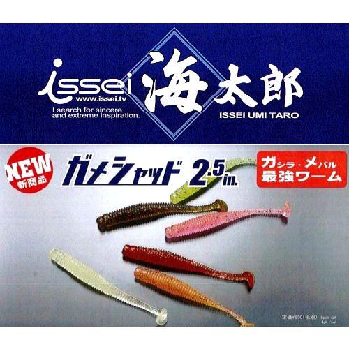 【メール便可】一誠[issei] 海太郎 ガメシャッド 2.5インチ