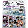 【メール便可】ルアーニュース増刊号鬼噛み!タチウオゲーム2018DVDボックス