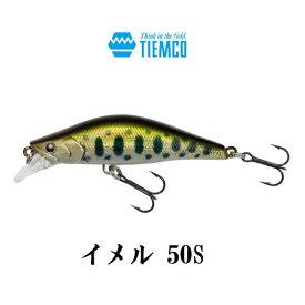 【メール便可】ティムコ イメル 50S