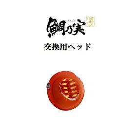【メール便可】メジャークラフト 鯛乃実 交換用ヘッド 100g