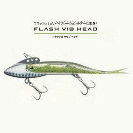【全商品ポイント10倍!7/19 20:00〜7/26 1:59迄】【メール便可】FishArrow(フィッシュアロー) フラッシュバイブヘッド
