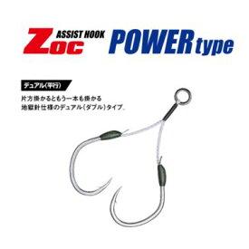 【メール便可】メジャークラフト【アシストフック】Zoc(ゾック)パワータイプ デュアル #2/0