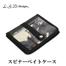 【メール便可】L.S.D. Designs スピナーベイトケース