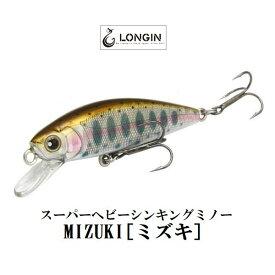 【メール便可】LONGIN(ロンジン) MIZUKI(ミズキ) 50mm/5.6g