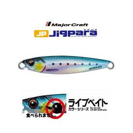 【メール便可】メジャークラフト ジグパラ ライブベイトカラーシリーズ 30g