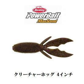 【メール便可】Berkley(バークレイ) PowerBait MaxScent(パワーベイトマックスセント) クリーチャーホッグ 4インチ