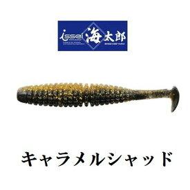【メール便可】一誠[issei] 海太郎 キャラメルシャッド 3.5インチ
