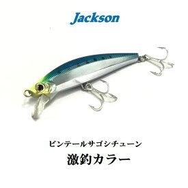 【メール便可】ジャクソン ピンテールサゴシチューン【激釣カラー】90mm/28g