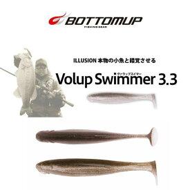 【メール便可】BOTTOMUP(ボトムアップ) Volup Swimmer(ヴァラップスイマー) 3.3インチ