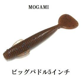 【メール便可】mogami釣具 ビッグパドル 5インチ