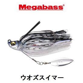 【メール便可】Megabass ウオズスイマー 3/8oz