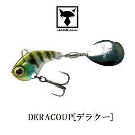 【メール便可】ジャッカル DERACOUP(デラクー) 3/8oz【メール便配送可能数は8個までです】