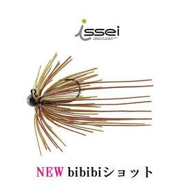 【メール便可】一誠[issei]ビビビショット 2.6g