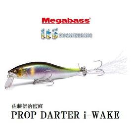 【メール便可】Megabass itoENGUNEERING【佐藤信治監修】プロップダーターi-WAKE
