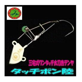 【メール便可】三宅商店【ワンタッチ太刀魚テンヤ】タッチポン陸 S/14g