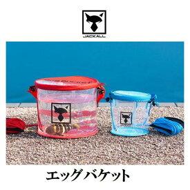 ジャッカル【折りたたみ式バケツ】エッグバケット