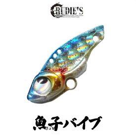 【メール便可】RUDIE'S(ルーディーズ) 魚子バイブ 2.5g