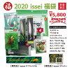 issei[一誠]2020福袋
